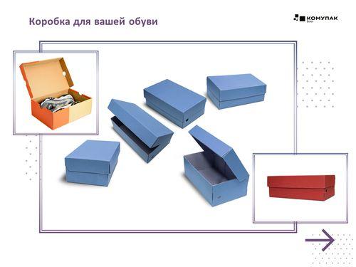 Фото 1 Обувная коробка
