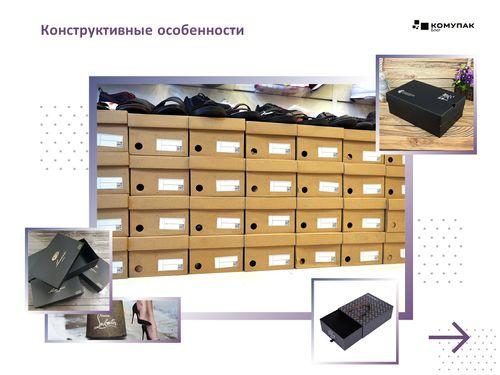 Фото 2 Обувная коробка