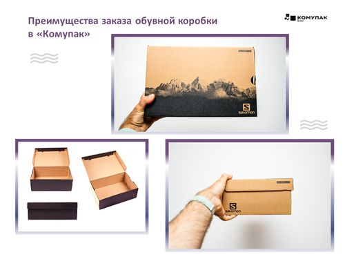 Фото 5 Обувная коробка